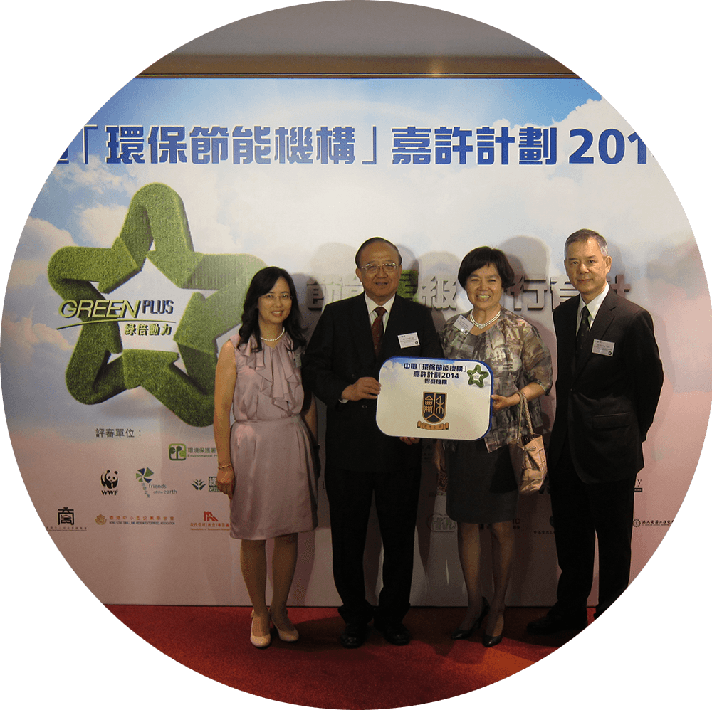 """CLP GREEN PLUS Silver Award"" 「中電綠色動力銀獎」"