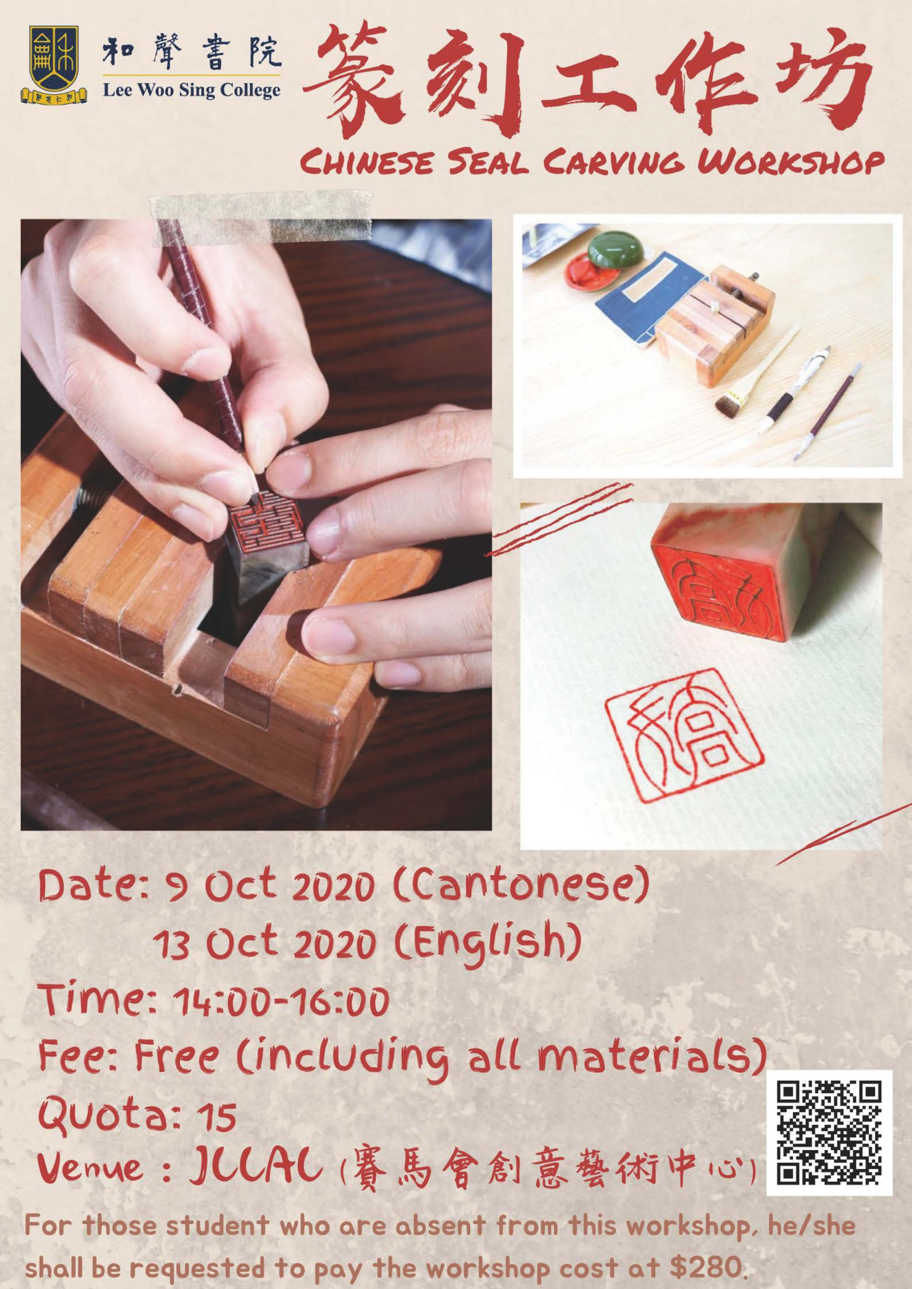 Chinese Seal Carving Workshop 篆刻工作坊