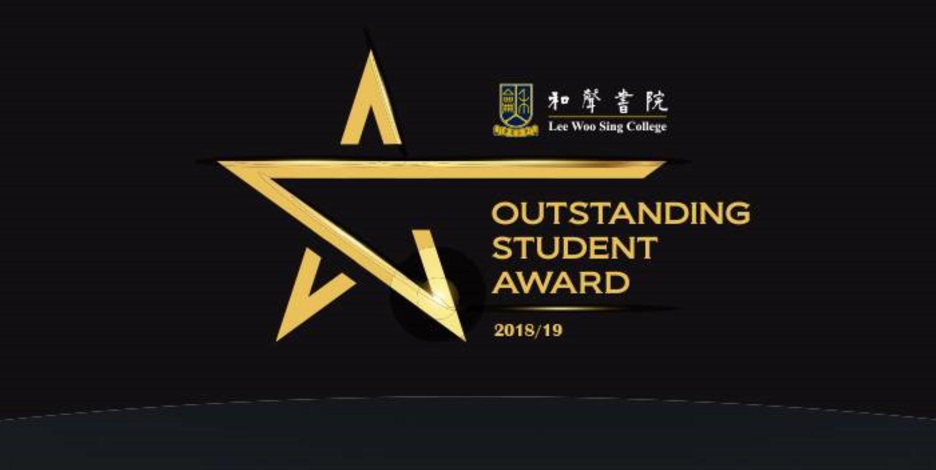 Outstanding Student Award 傑出學生獎