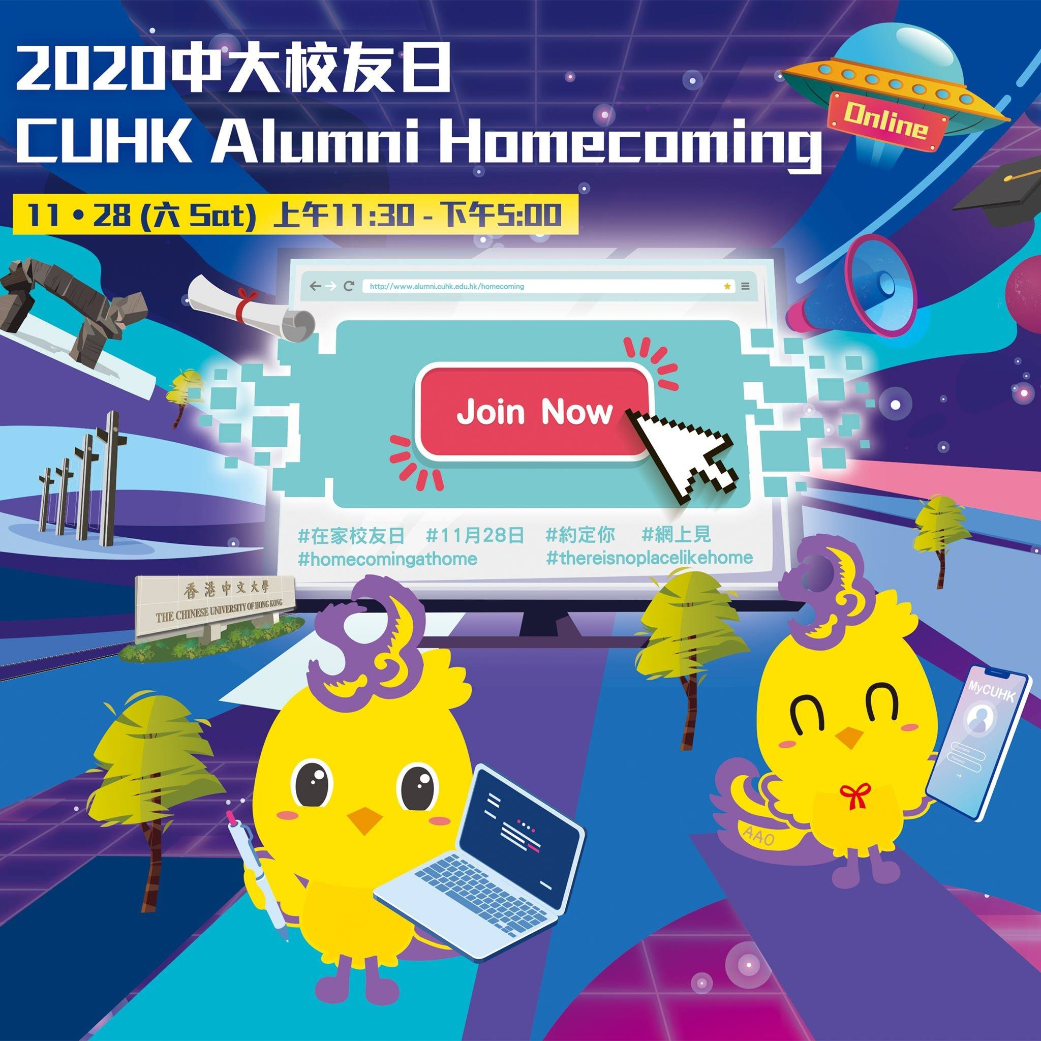 CUHK Alumni Homecoming Day 2020