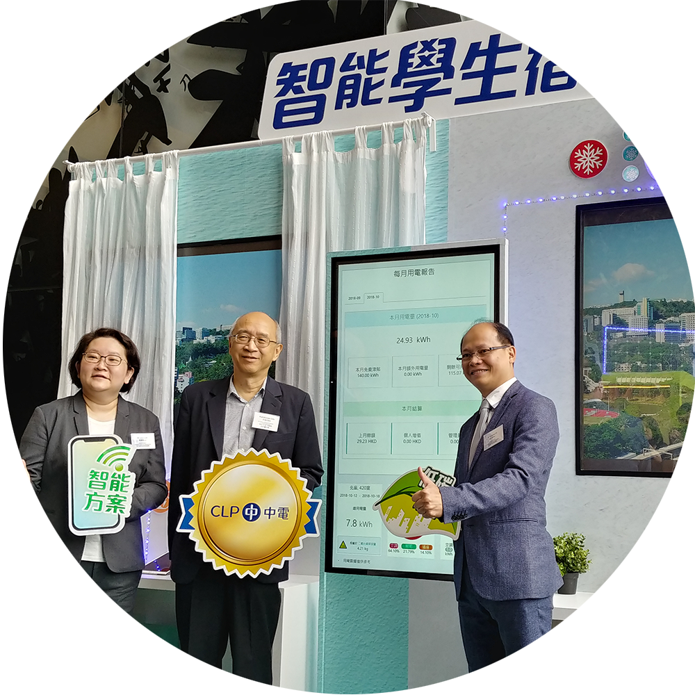 中電可再生能源卓越大獎 CLP's Renewable Energy Outstanding Award