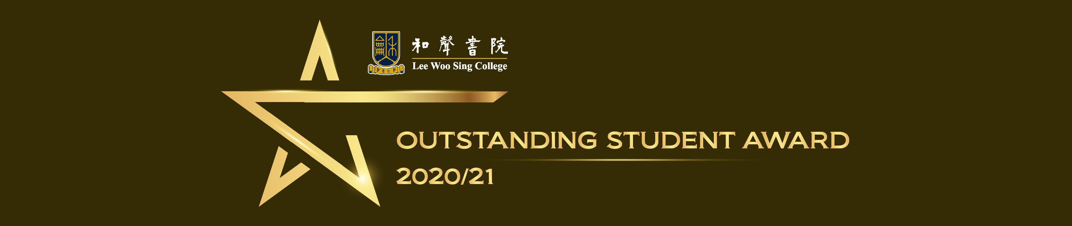 Outstanding Student Award 和聲書院 傑出學生獎