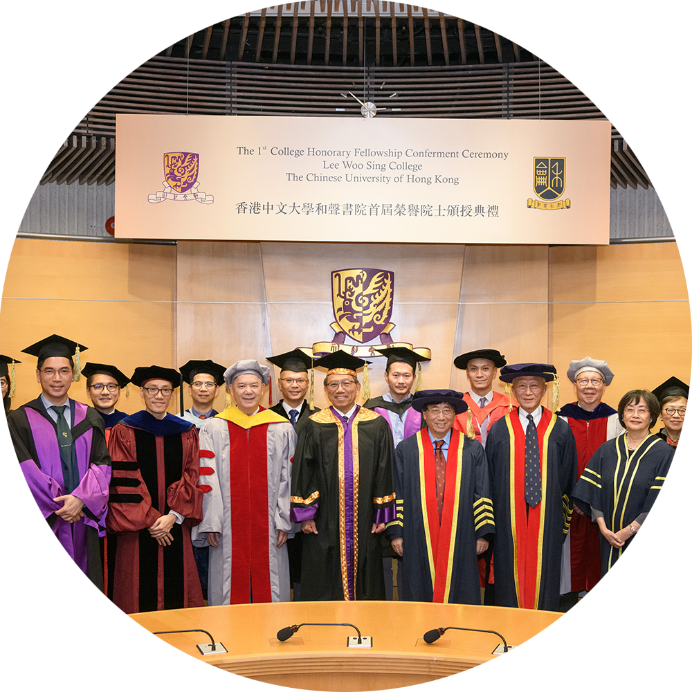 首屆書院榮譽院士頒授典禮 1st College Honorary Fellowship Conferment Ceremony