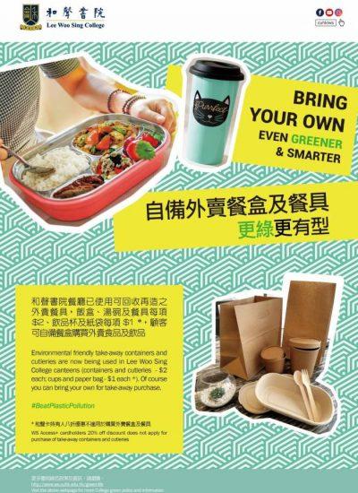 自備餐具容器