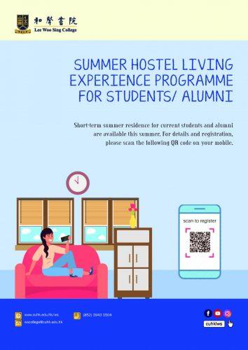 Summer Short Term Living Experience Programme